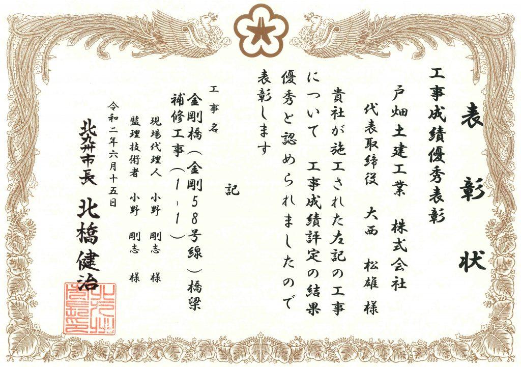 表彰状 金剛橋(金剛58号線)橋梁補修工事(1-1)