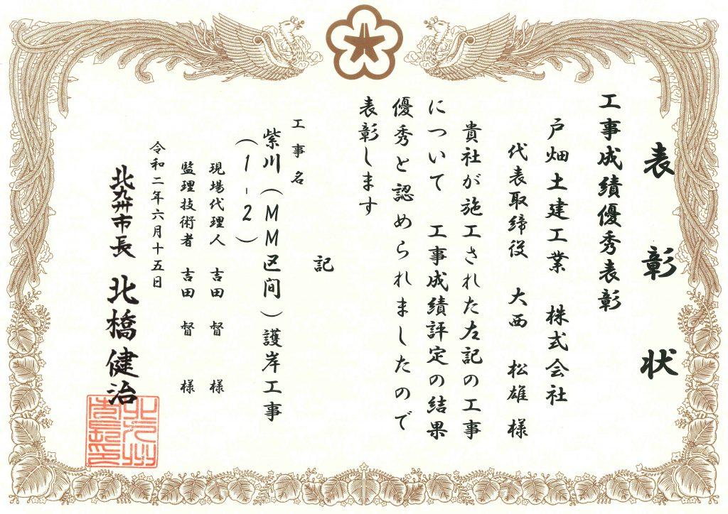 表彰状 紫川(MM区間)護岸工事(1-2)